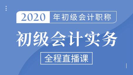 2020年初级会计实务串讲强化班第三讲