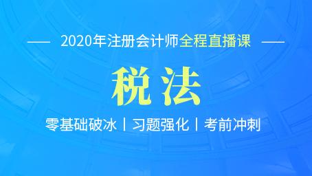 2020年注会税法习题强化班第四讲
