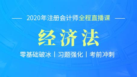 2020年注会经济法习题强化班第十一讲