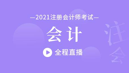 2021年注会会计习题强化第九讲
