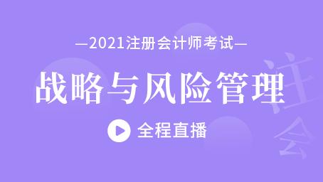 2021年注会战略习题强化班第五讲