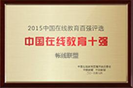 中国在线教育十强