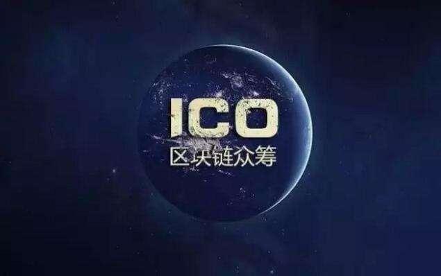 什么是ICO 和IPO有什么不一样?